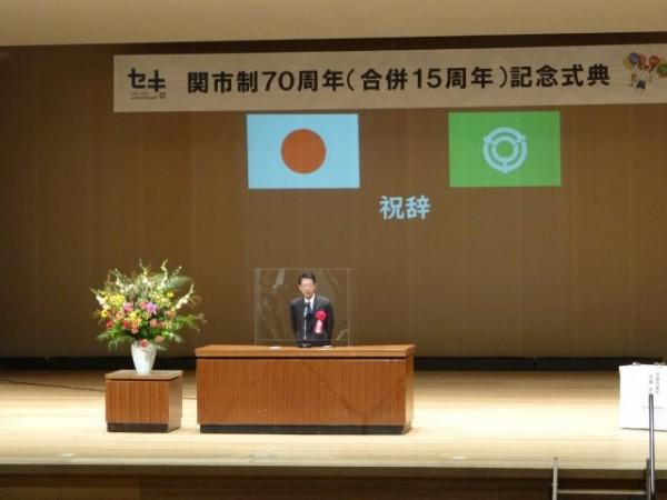 02.10.15関市制70周年記念式典6