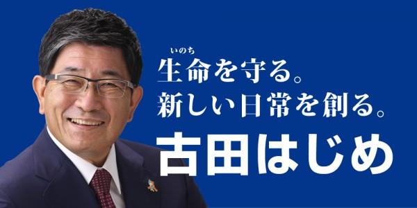 古田肇バナー